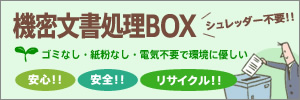 機密文書処理BOX